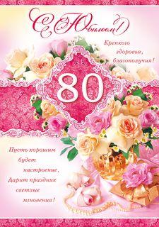 Поздравления картинки с юбилеем 80 лет