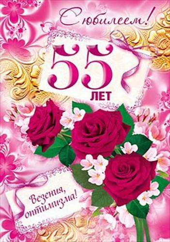 Сценка поздравления с юбилеем 65 лет женщине