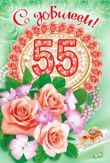 Поздравления с юбилеем 55 лет начальник