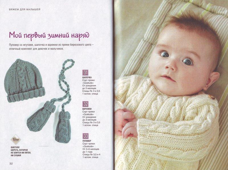 Вязание спицами модели для ребенка 708